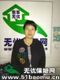 上海杨浦住家保姆_做家务:公司做饭保姆