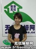 深圳宝安住家保姆_做家务:辅助带孩子:全职带孩子保姆