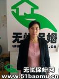 上海黄浦西藏南路住家保姆:不住家保姆_做家务保姆