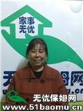 上海闸北延长路住家保姆_照顾半自理老人:照顾不能自理老人保姆