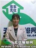 上海闸北住家保姆_做家务:照顾半自理老人:照顾不能自理老人:照顾病人保姆