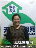 上海闸北延长路住家保姆_做家务:照顾半自理老人:照顾不能自理老人:照顾病人保姆