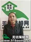 重庆江北寸滩不住家保姆_做家务:公司做饭保姆