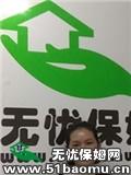 上海浦东花木住家保姆_做家务:辅助带孩子保姆