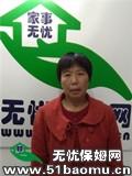 上海长宁中山公园住家保姆_做家务:照顾能自理老人保姆