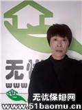 北京朝阳公园住家保姆:月嫂_做家务:辅助带孩子:全职带孩子保姆