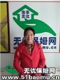 北京顺义城区住家保姆_照顾不能自理老人保姆
