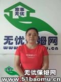 深圳龙岗中心城不住家保姆:小时工_做家务保姆