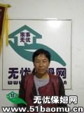 北京通州果园住家保姆_做家务:照顾能自理老人:照顾半自理老人保姆