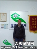 重庆周边住家保姆
