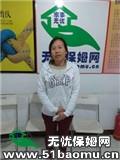 北京顺义南彩住家保姆:不住家保姆_做家务:辅助带孩子保姆