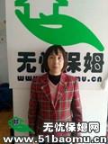 上海黄浦西藏南路小时工_辅助带孩子保姆
