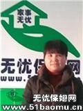 北京丰台西客站不住家保姆:小时工_做家务:辅助带孩子保姆