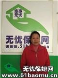北京通州果园住家保姆_做家务:照顾能自理老人保姆