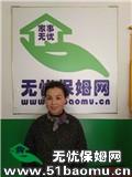 北京通州住家保姆_做家务保姆