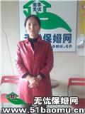重庆沙坪坝大学城不住家保姆_做家务:辅助带孩子保姆