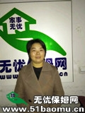 上海杨浦控江路住家保姆_做家务:辅助带孩子:公司做饭保姆