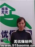 上海徐汇斜土路住家保姆_做家务:辅助带孩子:全职带孩子保姆