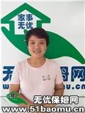 深圳南山住家保姆_做家务:全职带孩子保姆