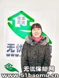 北京西城西直门不住家保姆_做家务:辅助带孩子保姆