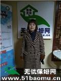 郑州管城区住家保姆_做家务:辅助带孩子保姆