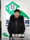 北京西城西直门住家保姆_做家务:公司做饭保姆