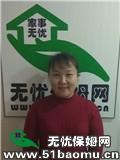 重庆江北红旗河沟住家保姆_做家务:公司做饭保姆