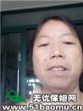上海闸北住家保姆_照顾半自理老人保姆