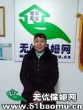 重庆九龙坡石坪桥不住家保姆_做家务:照顾能自理老人保姆