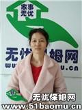 深圳龙岗住家保姆_做家务:辅助带孩子保姆
