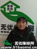 重庆南岸住家保姆_做家务:辅助带孩子保姆