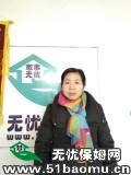 北京大兴黄村不住家保姆:小时工_做家务保姆