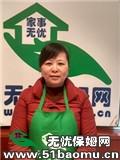 深圳南山华侨城住家保姆_做家务:照顾能自理老人保姆