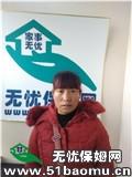 北京昌平北七家住家保姆_照顾不能自理老人保姆