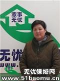 上海徐汇住家保姆_做家务:照顾能自理老人:照顾半自理老人保姆