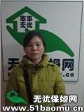 重庆渝北新牌坊不住家保姆_做家务:辅助带孩子保姆