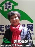 上海普陀万里城住家保姆_做家务:辅助带孩子:照顾能自理老人保姆