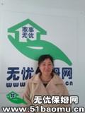 青岛市北住家保姆_做家务:照顾半自理老人:照顾不能自理老人保姆
