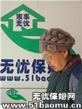 天津河北周边住家保姆_做家务:照顾半自理老人:公司做饭保姆