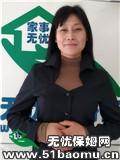 深圳南山住家保姆_做家务:辅助带孩子:饲养宠物保姆