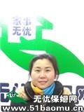 上海长宁中山公园住家保姆:育儿嫂_全职带孩子保姆