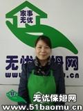 深圳福田住家保姆_做家务:辅助带孩子:照顾能自理老人保姆