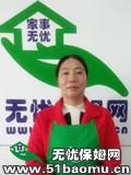 深圳宝安西乡住家保姆_做家务:辅助带孩子保姆