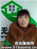 重庆重庆周边潼南住家保姆:不住家保姆_做家务:公司做饭保姆
