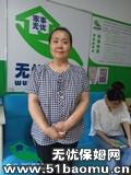 北京海淀四季青不住家保姆_做家务保姆