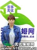 深圳罗湖住家保姆_做家务:照顾能自理老人:照顾半自理老人保姆