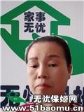 上海闵行住家保姆_做家务保姆