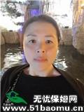 重庆周边巫溪住家保姆