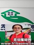 北京昌平天通苑住家保姆_做家务:照顾能自理老人保姆