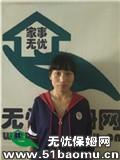 北京朝阳亚运村住家保姆:不住家保姆_做家务:辅助带孩子:全职带孩子保姆